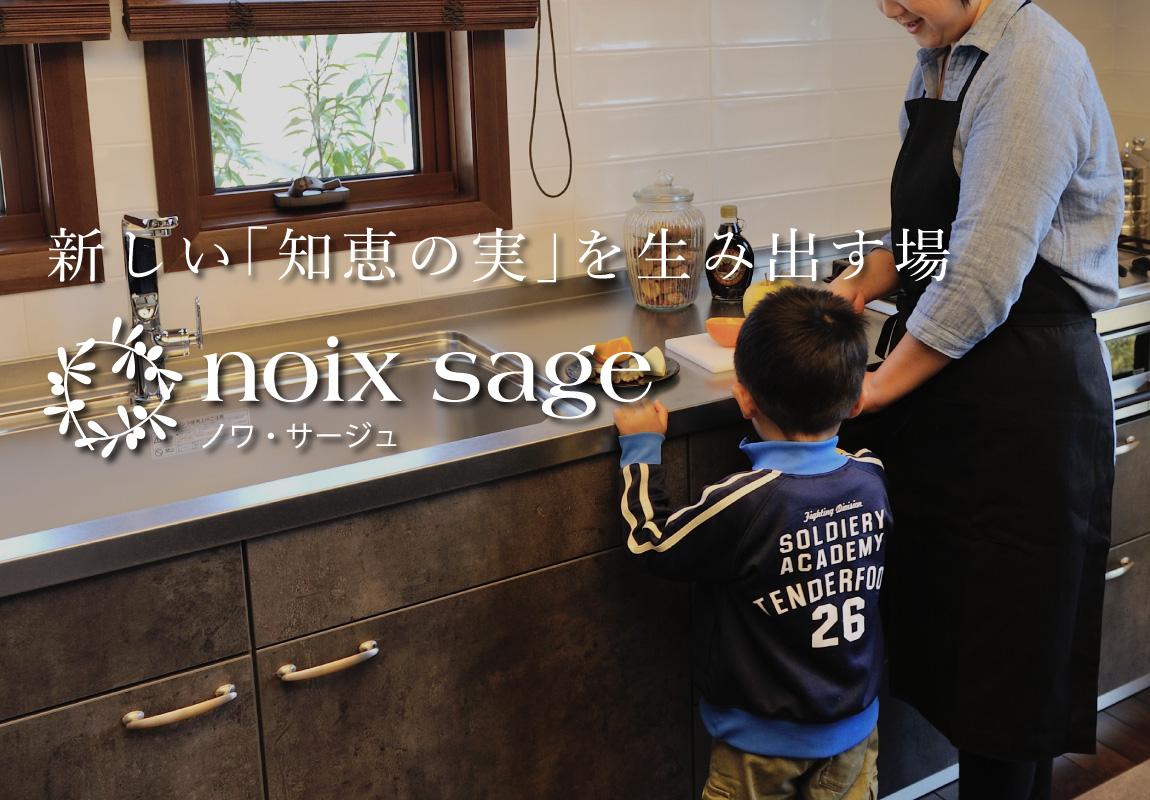 ノワサージュ | 岡山県で事務代行・ファイナンシャルプランナーをお探しなら